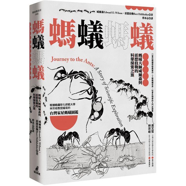 螞蟻螞蟻:螞蟻大師威爾森與霍德伯勒的科學探索之旅(特別收錄螞蟻專家林宗岐教授編寫的〈台灣家屋螞