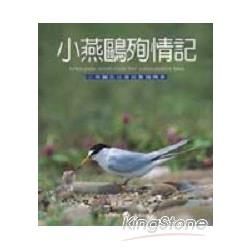 小燕鷗殉情記