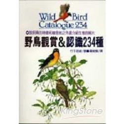 野鳥觀賞&認識234種