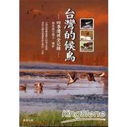 台灣的候鳥-四季遷徙全記錄