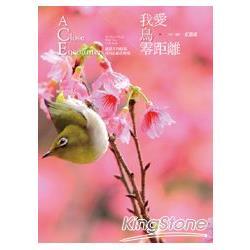 我愛鳥‧零距離:鏡頭下的精靈,我的心跟著妳飛