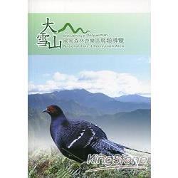 大雪山國家森林遊樂區鳥類導覽(第三版)