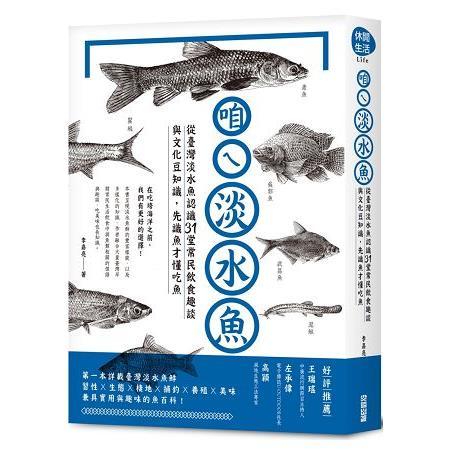 咱ㄟ淡水魚