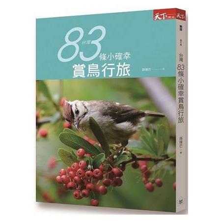 台灣83條小確幸賞鳥行旅
