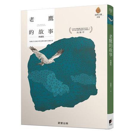 老鷹的故事典藏版