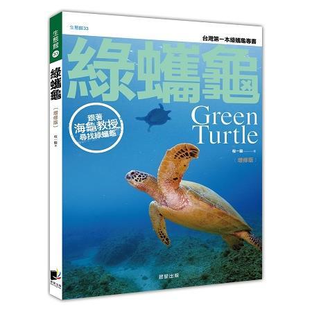 綠蠵龜﹝增修版﹞跟著海龜教授尋找綠蠵龜