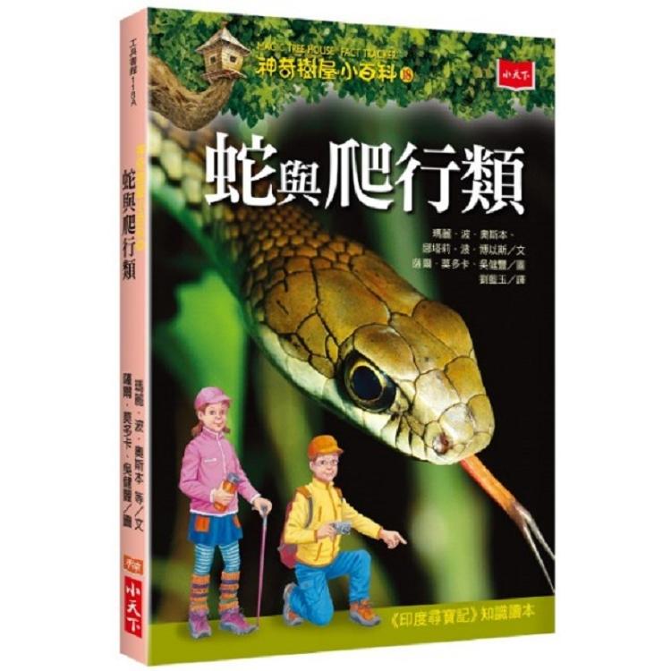 神奇樹屋小百科18:蛇與爬行類