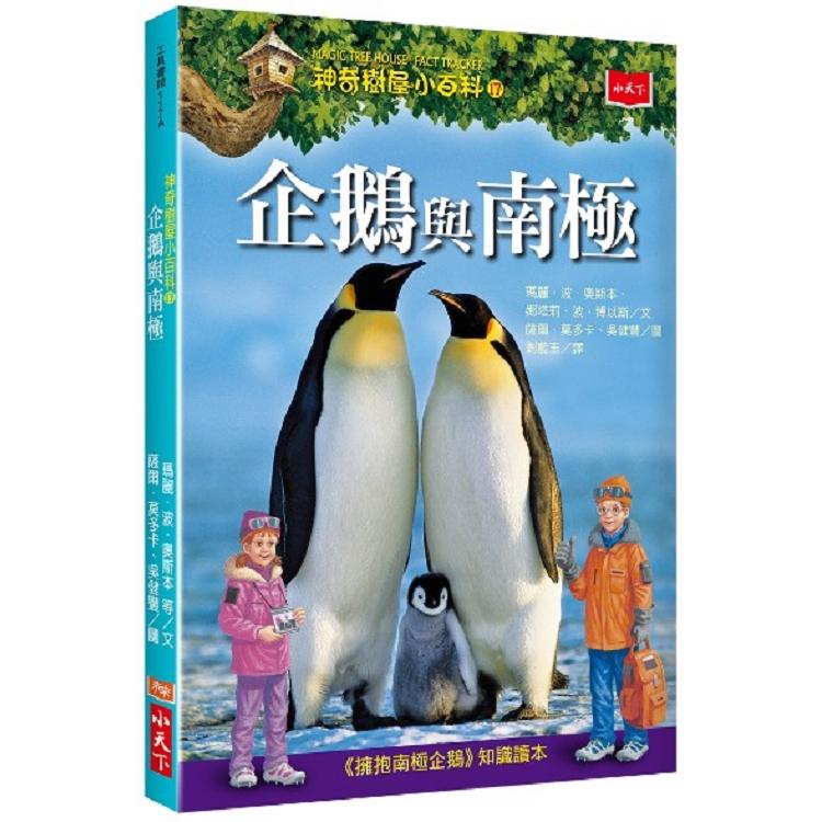 神奇樹屋小百科17:企鵝與南極
