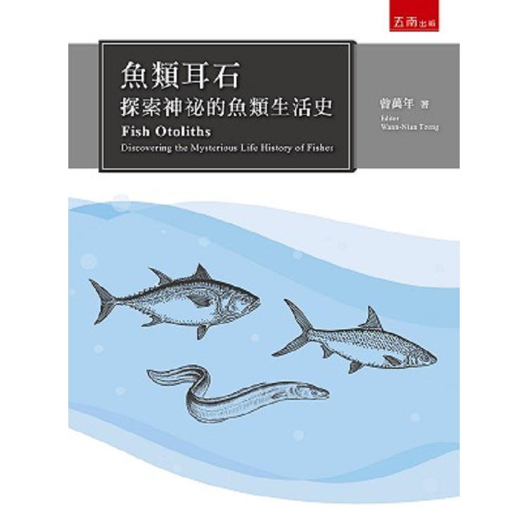 魚類耳石:神祕的魚類生活史