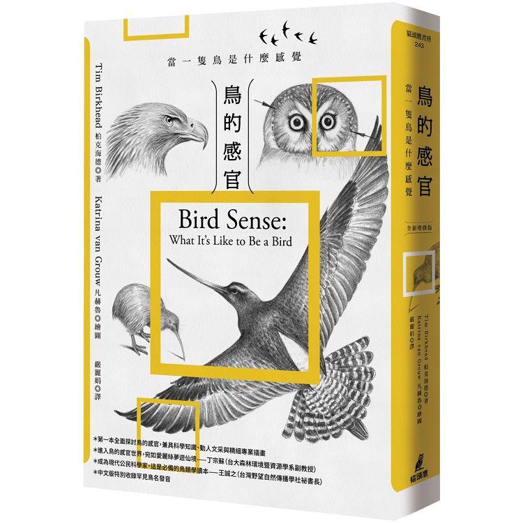 鳥的感官:當一隻鳥是什麼感覺?(全新增修版)