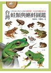 台灣蛙類與蝌蚪圖鑑