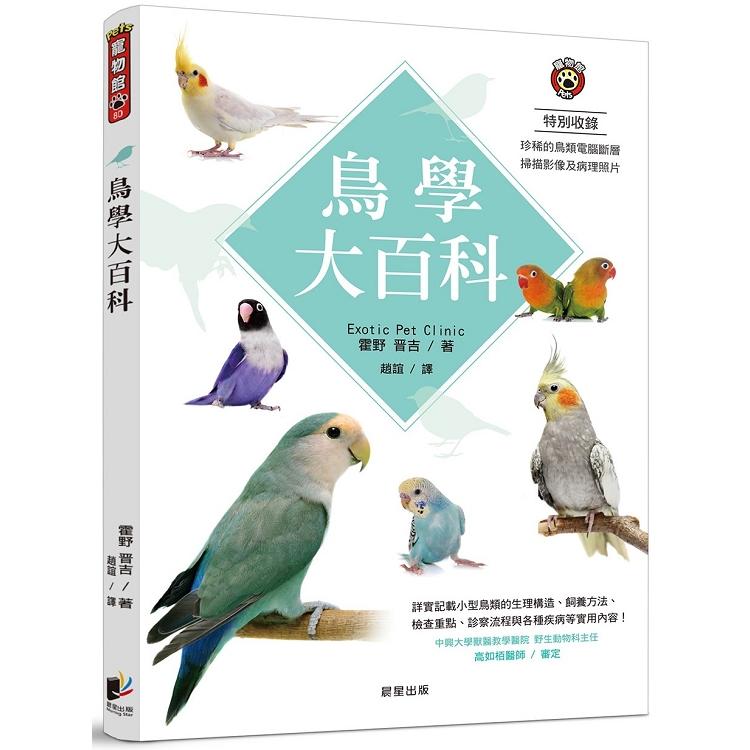 鳥學大百科