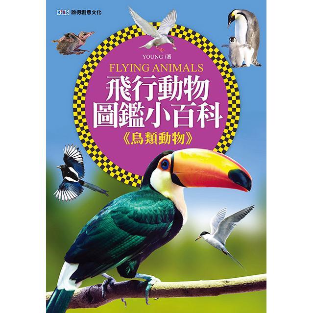 飛行動物圖鑑小百科《鳥類動物》