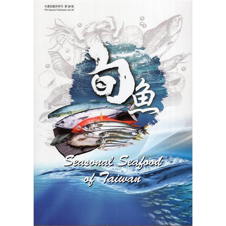 旬魚= Searanal seafood of Taiwan