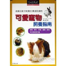 可愛寵物飼養指南