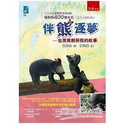 伴熊逐夢—台灣黑熊與我的故事