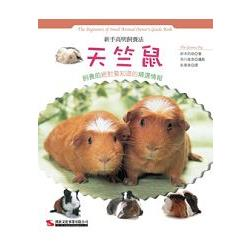新手高明飼養法 天竺鼠