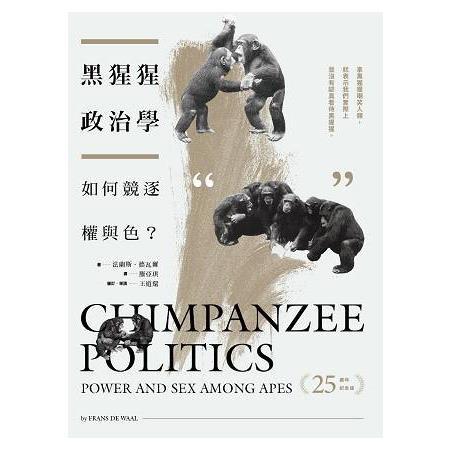 黑猩猩政治學:如何競逐權與色?(二十五週年紀念版)