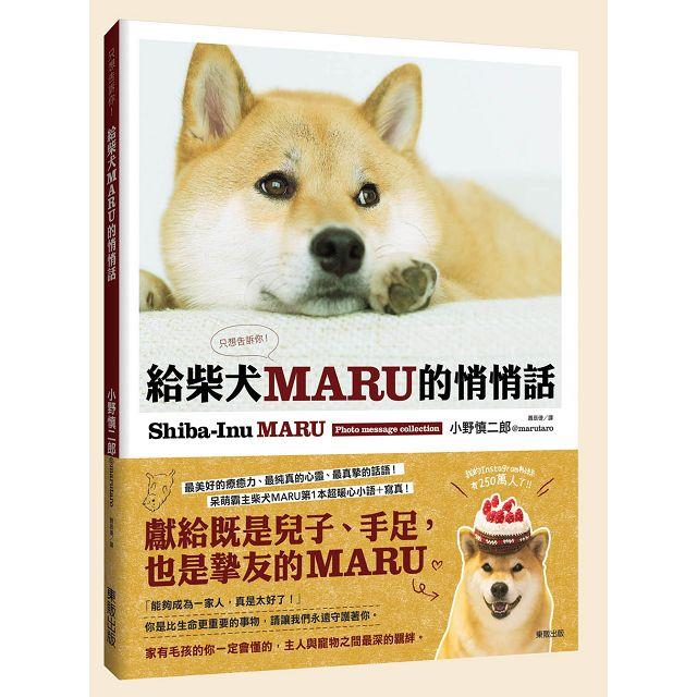 給柴犬MARU的悄悄話 只想告訴你