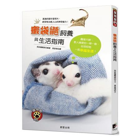 蜜袋鼯飼養與生活指南:圓溜大眼、惹人憐愛的一舉一動,好想和牠一起幸福生活!
