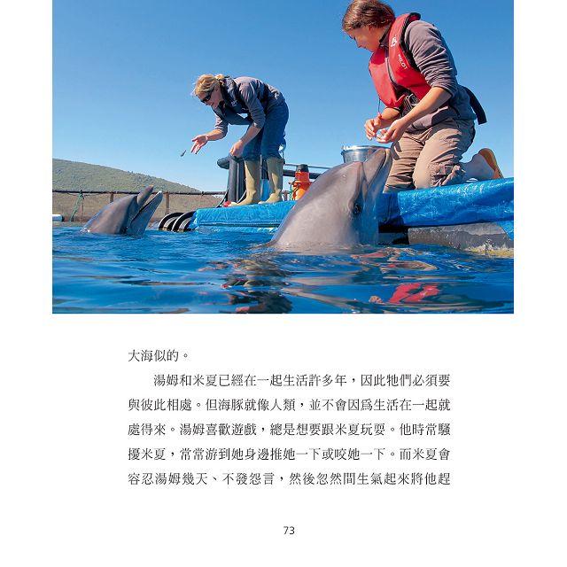 生而自由系列:拯救海豚