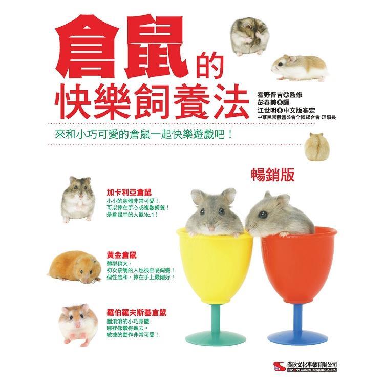 倉鼠的快樂飼養法 (暢銷版)