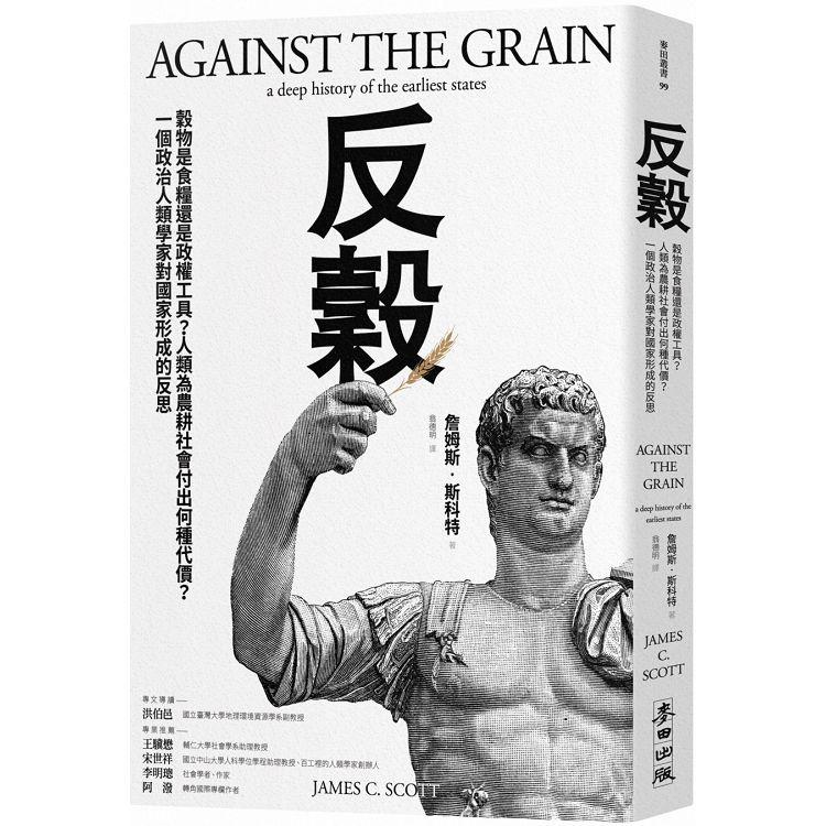 反穀:穀物是食糧還是政權工具?人類為農耕社會付出何種代價?一個政治人類學家對國家形成的反思
