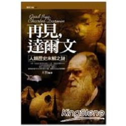 再見-達爾文-人類歷史未解之謎