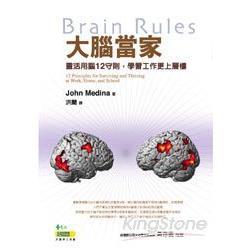 大腦當家─靈活用腦12守則,學習工作更上層樓