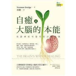 自癒是大腦的本能 :  見證神經可塑性的治療奇蹟 /