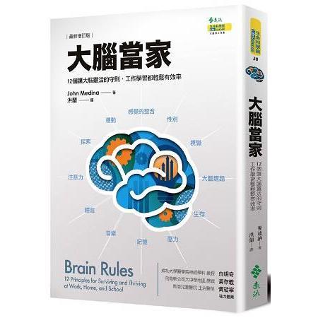 大腦當家(最新增訂版):12個讓大腦靈活的守則,工作學習都輕鬆有效率