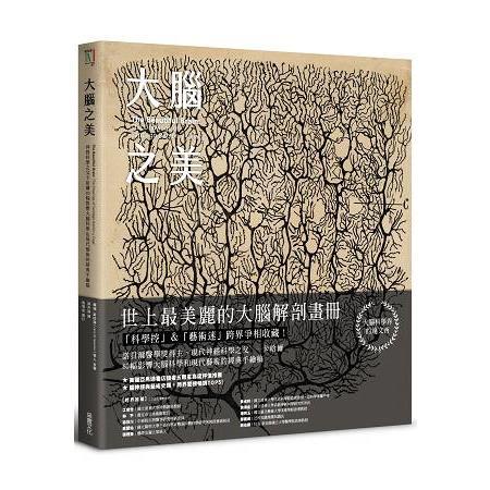 大腦之美 :  神經科學之父卡哈爾80幅影響大腦科學&現代藝術的經典手繪稿 /