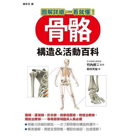 骨骼 構造&活動百科