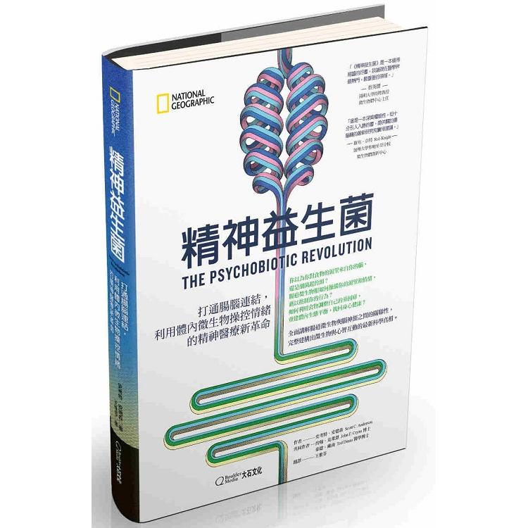精神益生菌:打通腸腦連結,利用體內微生物操控情緒的精神醫療新革命