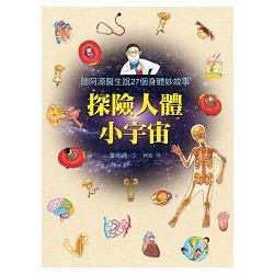 探險人體小宇宙 :聽阿源醫生說27個身體妙故事