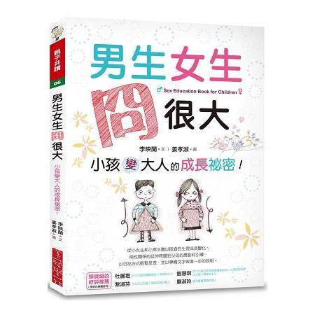 男生女生冏很大 :  小孩變大人的成長祕密! = Sex education book for children /