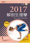 2017最新版 全方位護理應考e寶典--解剖生理學【附歷屆試題光碟(護理師、助產師、二技)】