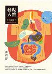 發現人體:生理學簡史