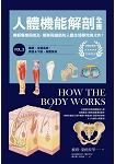 人體機能解剖全書vol.2