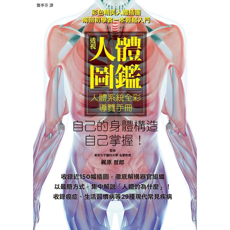 透視人體圖鑑:人體系統全彩導覽手冊,展開釐清人體奧妙的9大章之旅!