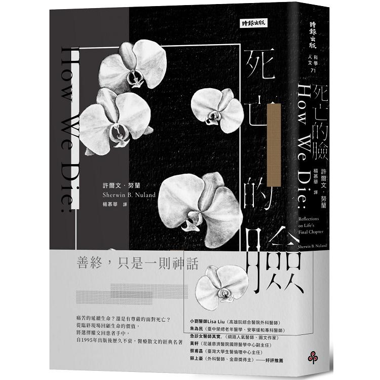 死亡的臉:一位外科醫師的生死現場(二十七週年紀念版)