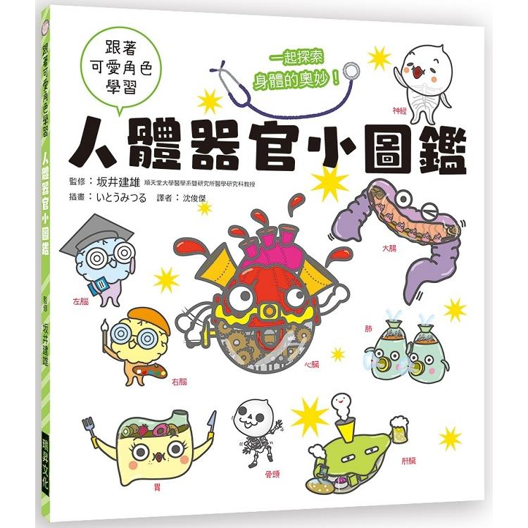 人體器官小圖鑑:跟著可愛角色學習,一起探索身體的奧妙