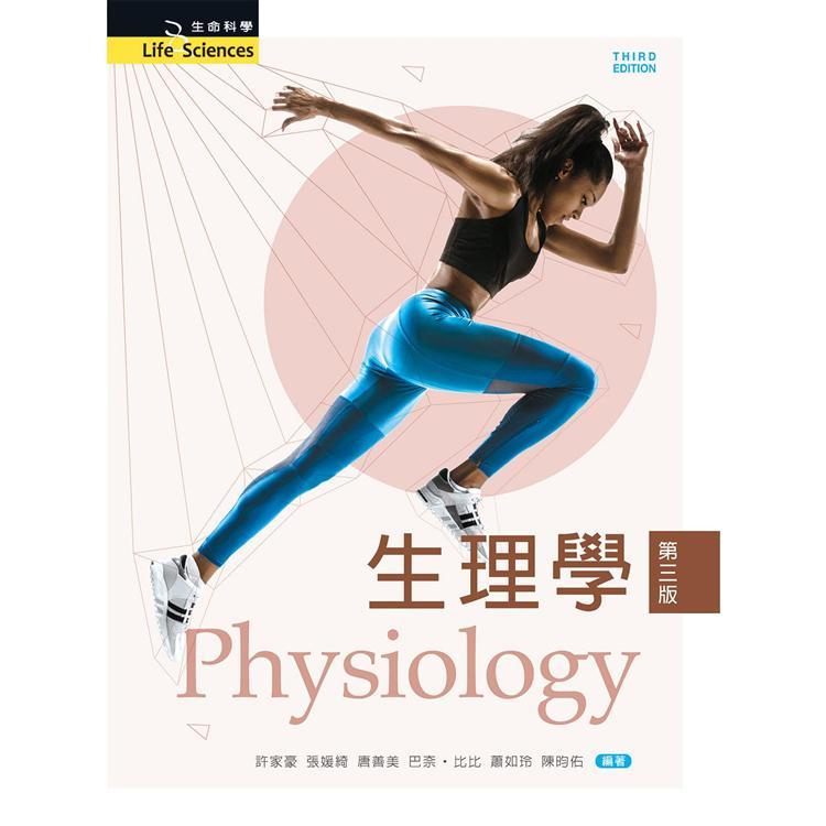 生理學(第三版)