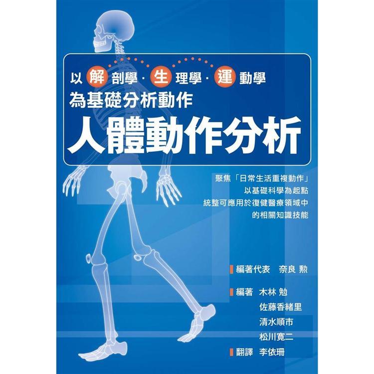 人體動作分析:以解剖學、生理學、運動學為基礎分析動作