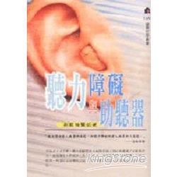 聽力障礙與助聽器