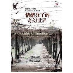 情緒分子的奇幻世界