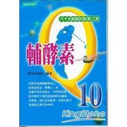輔酵素Q10:60兆細胞的能量之源