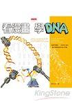 看漫畫,學DNA