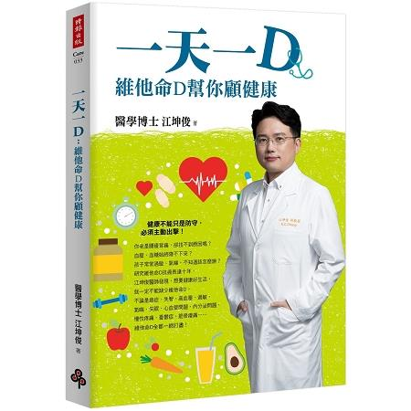 一天一D:維他命D幫你顧健康