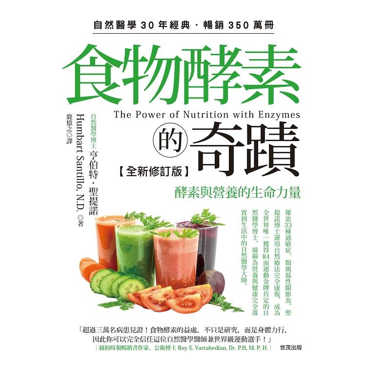 食物酵素的奇蹟【全新修訂版】
